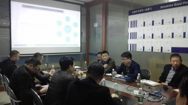 线路板运营平台研讨会2.jpg